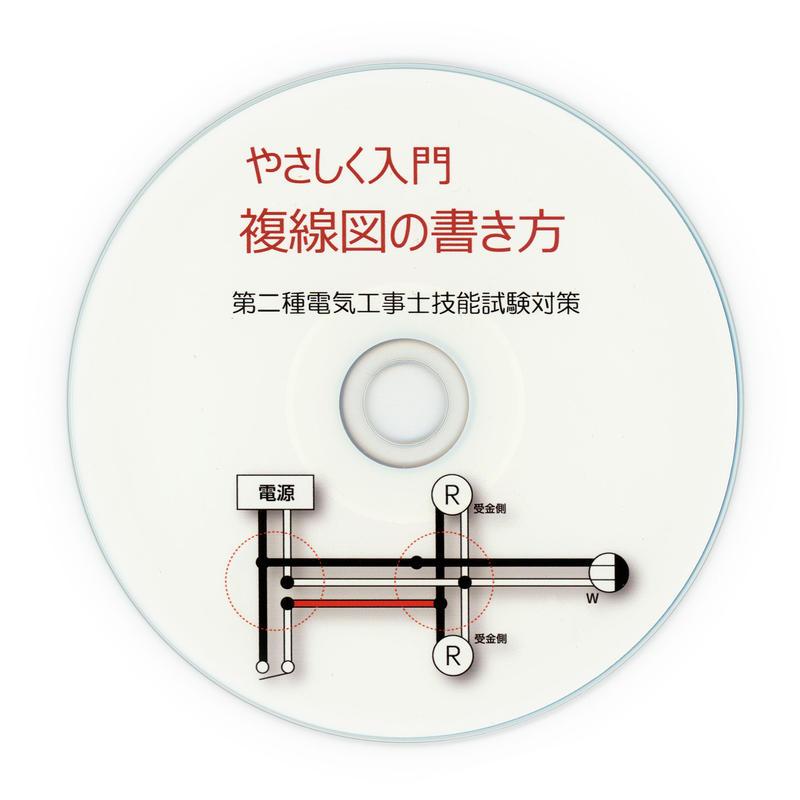 やさしく入門複線図の書き方CD (添削問題付)