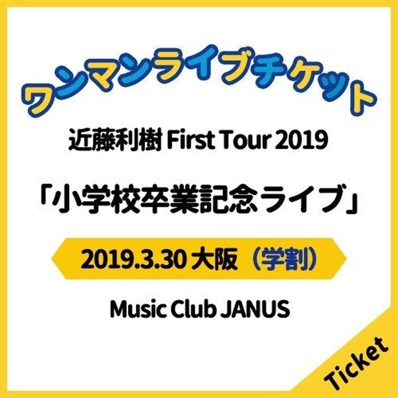 近藤利樹 First Tour 2019「小学校卒業記念ライブ」 2019/3/30大阪:Music Club JANUS 学割チケット