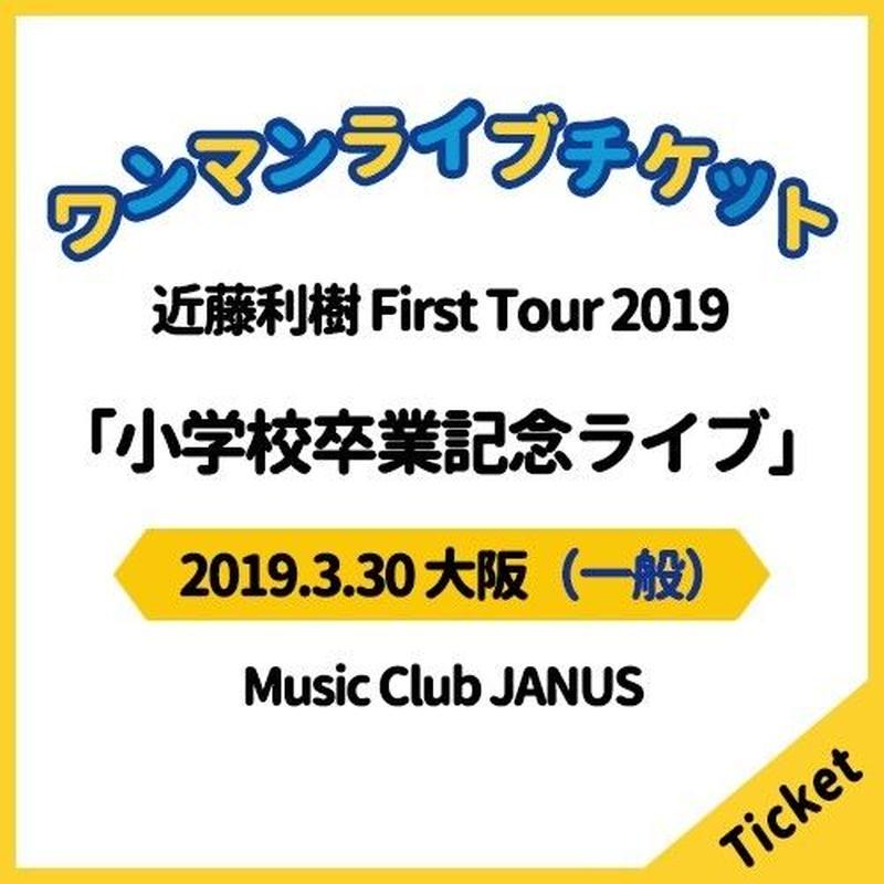 近藤利樹 First Tour 2019「小学校卒業記念ライブ」 2019/3/30大阪:Music Club JANUS 一般チケット