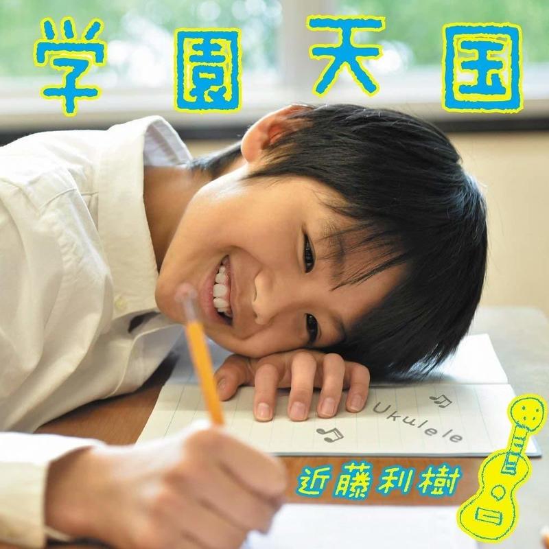 [CDシングル]学園天国