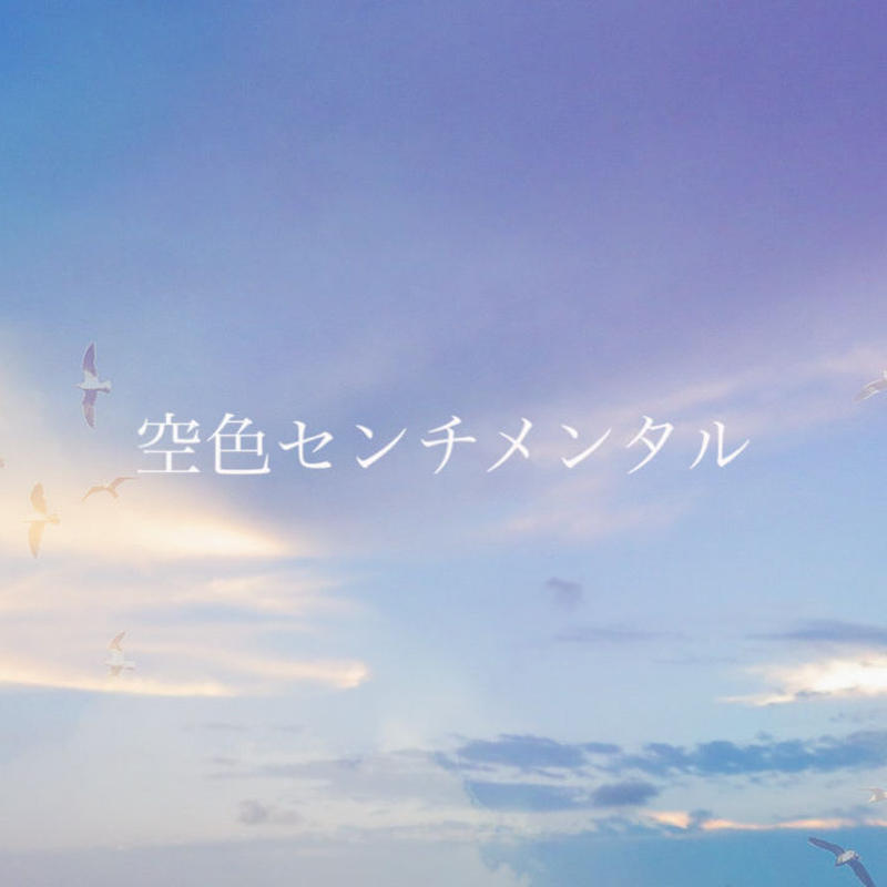 空色センチメンタル【初回限定リミテッドエディション】