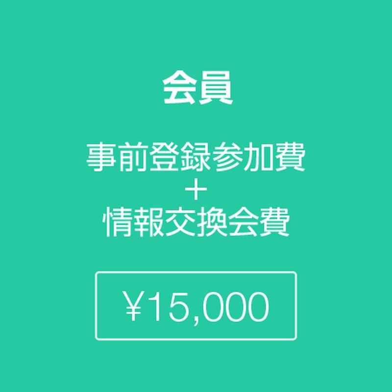会員 事前登録参加費+情報交換会費