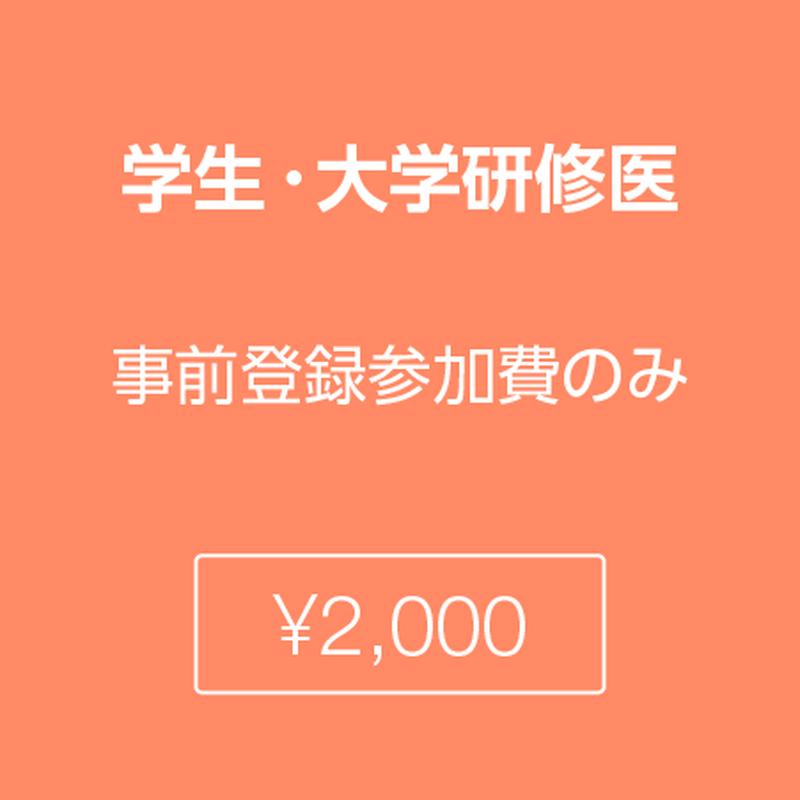 学生・大学研修医 事前登録参加費のみ
