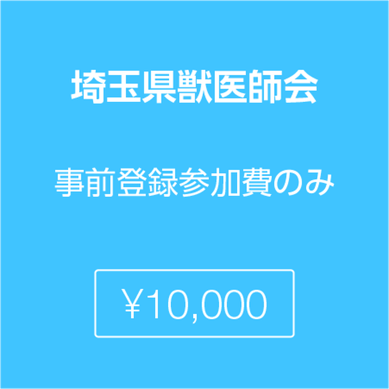 埼玉県獣医師会会員 事前登録参加費のみ