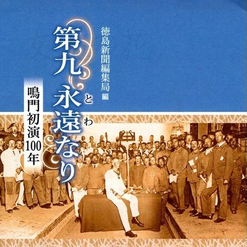 第九永遠なり~鳴門初演100年
