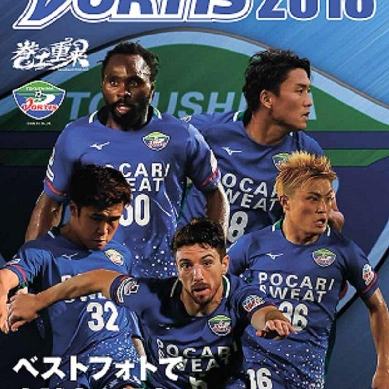 写真集「徳島ヴォルティス2018シーズン全記録 激闘の軌跡」