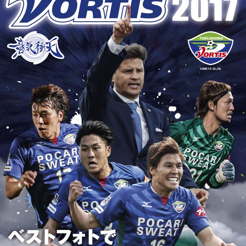 写真集「徳島ヴォルティス2017シーズン全記録 激闘の軌跡」