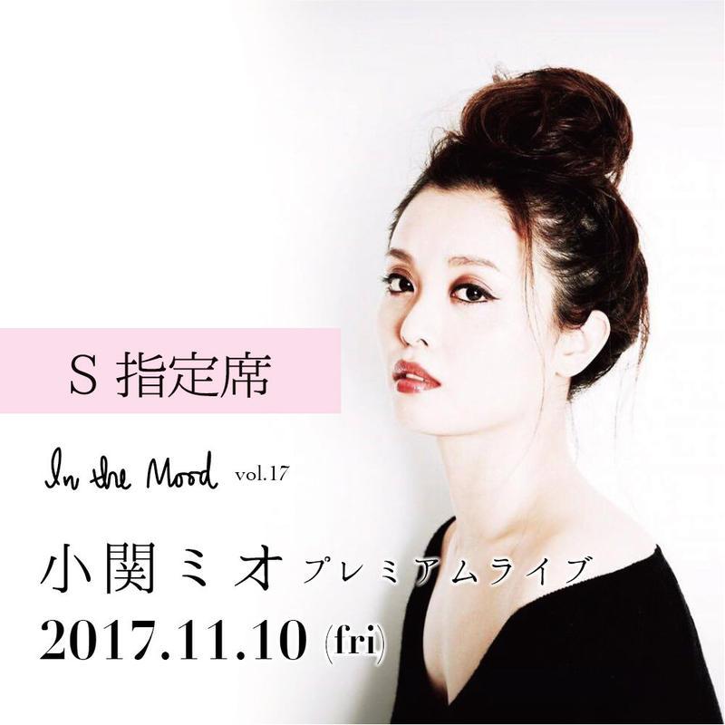 S指定席【2017/11/10(金)/ご予約受付中】In the Mood 17 小関ミオ  プレミアムライブ