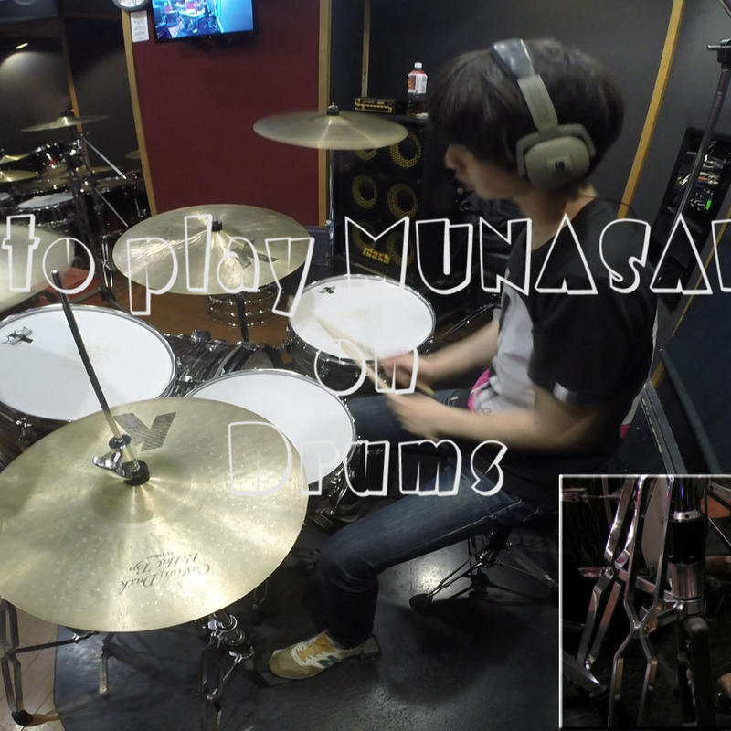 "How to play ""MUNASAWAGI"" on Drums"
