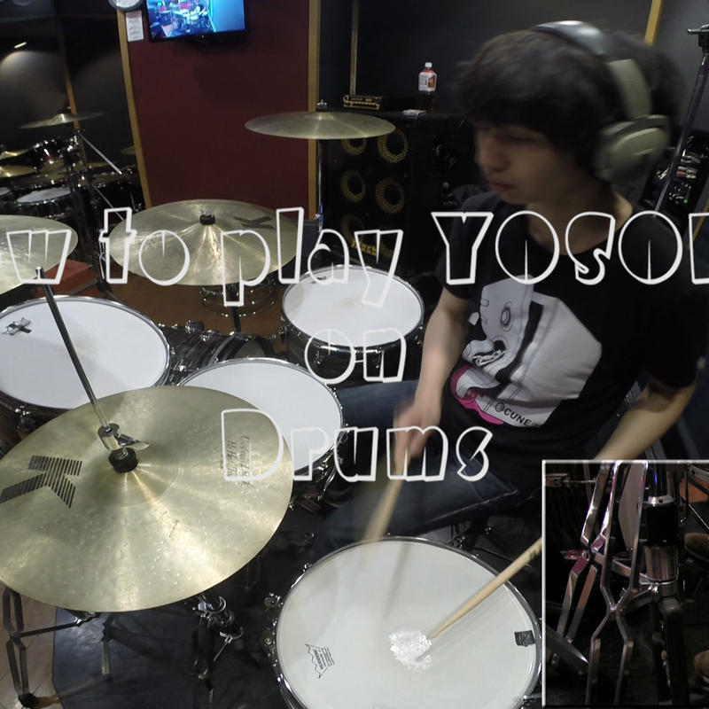 "How to play ""YOSOIKI"" on Drums"