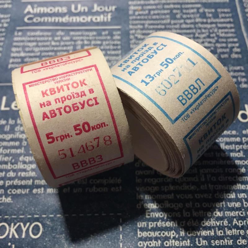 【ウクライナ】ちょっとずつ バスチケット 2色×50片(計100片)セット