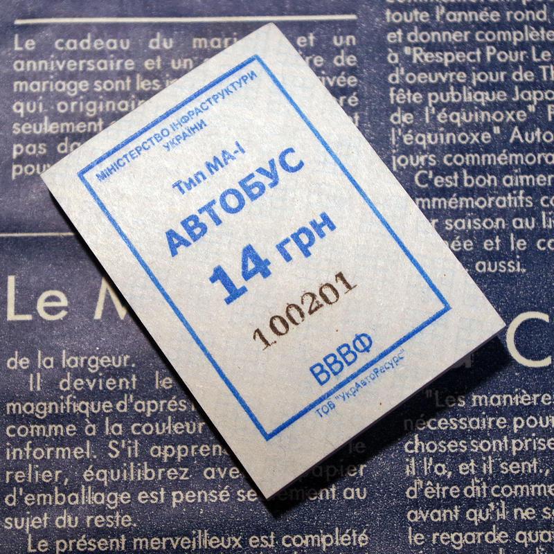 【ウクライナ】ヴィンテージ バスチケット ブルー A ブロック 100枚綴り