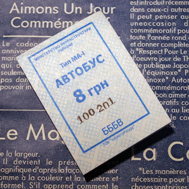 【ウクライナ】ヴィンテージ バスチケット ブルー B ブロック 100枚綴り