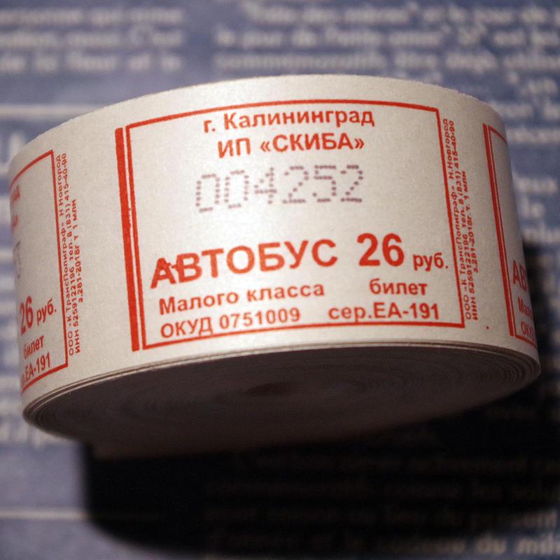 【ロシア】規格変更 バスチケット レッド 1ロール 950片