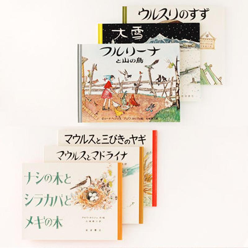 カリジェの絵本<6冊セット>