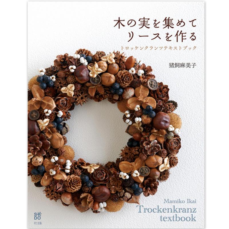 トロッケンクランツの本「木の実を集めてリースを作る」