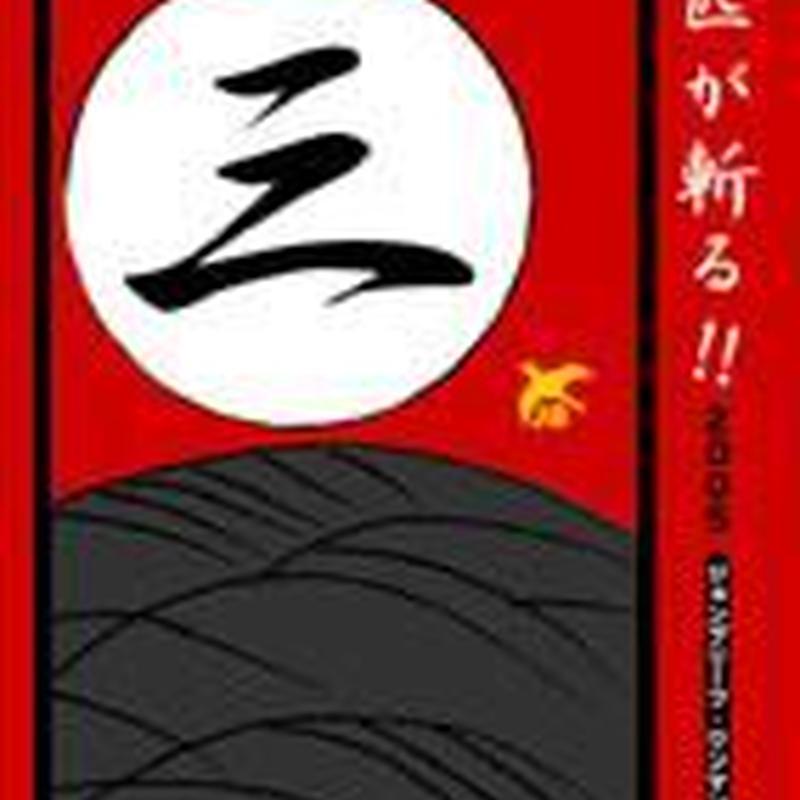IEF/ジョンブリ・ワンマンライブ三匹が斬る2005!