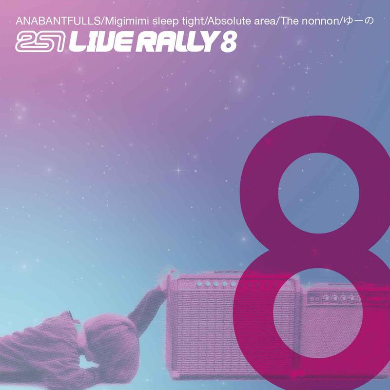 V.A / 251 LIVE RALLY 8