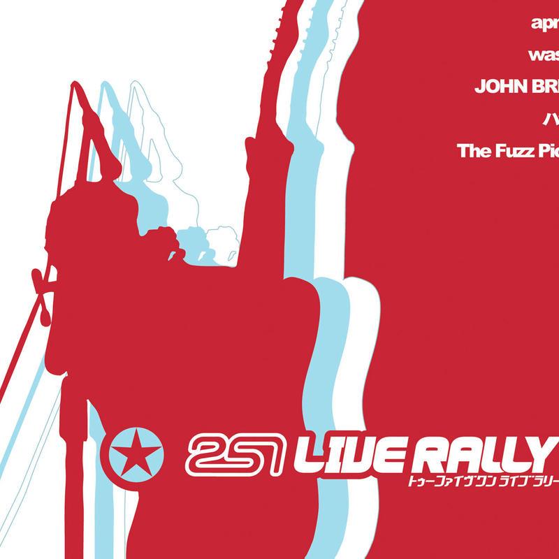 V.A / 251 LIVE RALLY 1