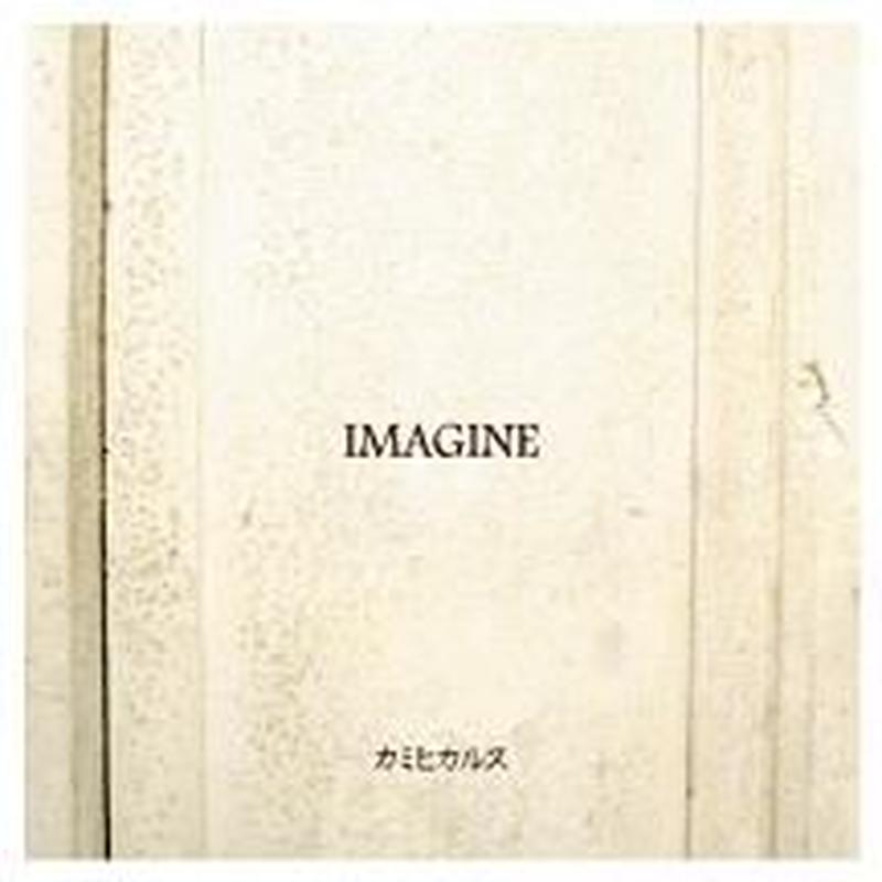 カミヒカルス / IMAGINE