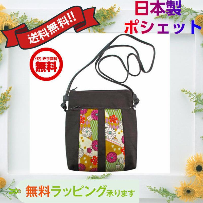 ポシェット 和柄 日本製 斜めがけ ブラック 菊  送料無料 8958