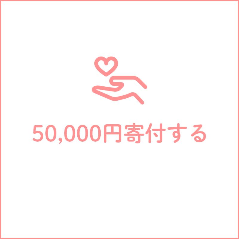 50,000円寄付する