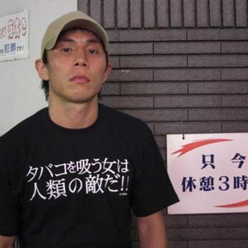 タバコを吸う女は人類の敵だ!!(C)河崎実 Tシャツ