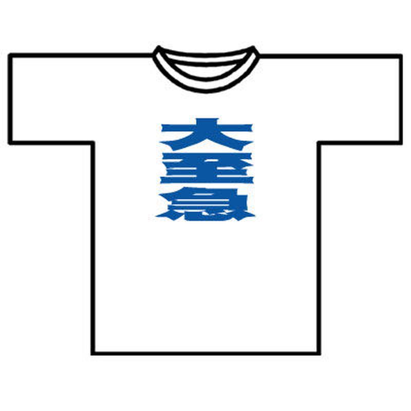 大至急Tシャツ・ホワイト