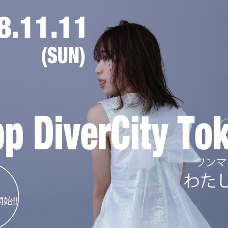 11/11(日)Zepp Divercity Tokyo「わたしの王国」オフィシャル先行チケット