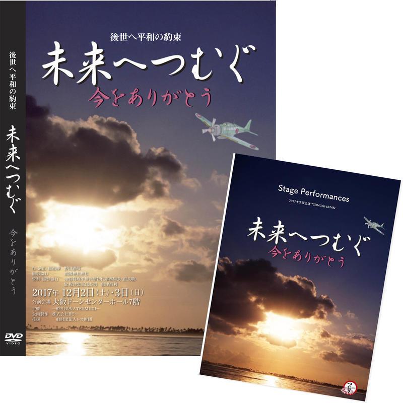 『未来へつむぐ〜今をありがとう〜』2017年大阪公演 DVD+フォトブック〜Stage Paformance〜 セットA