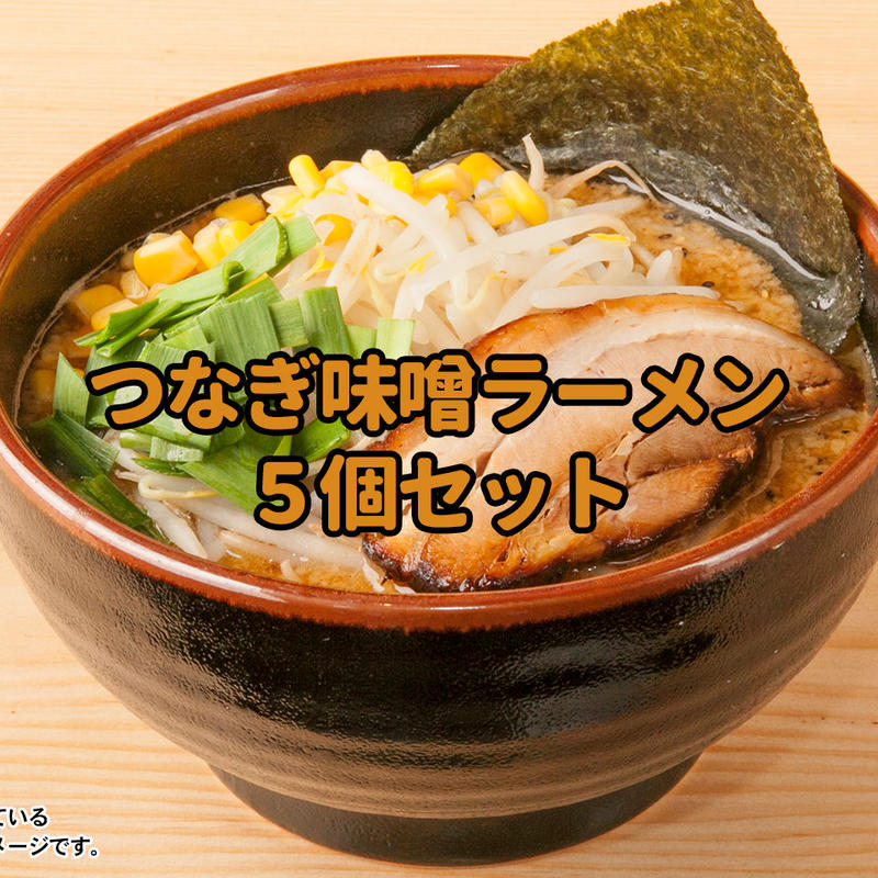 つなぎ味噌ラーメン 5食セット