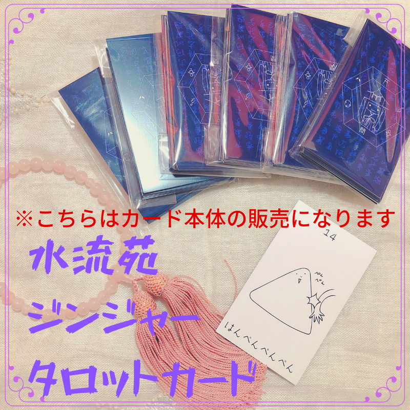 水流苑ジンジャータロットカード【簡易包装版・メール便】