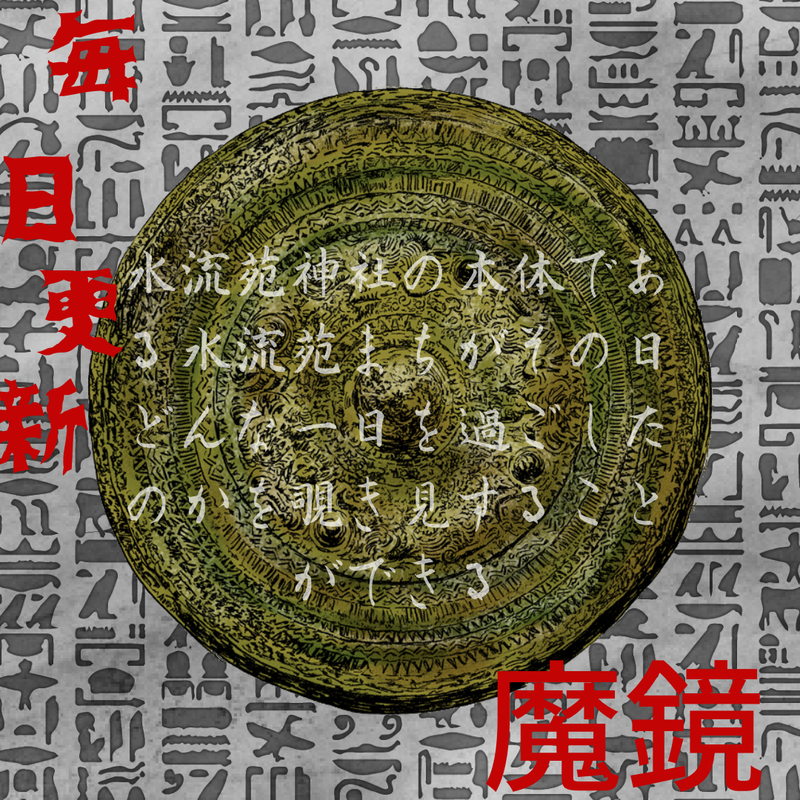 【4月16日分】魔鏡で覗く水流苑神社本体の毎日【毎日更新】
