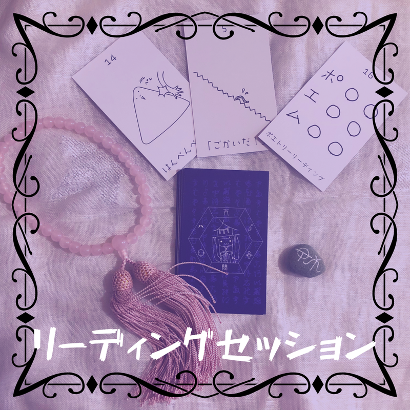 リーディングセッション【水流苑ジンジャータロット】