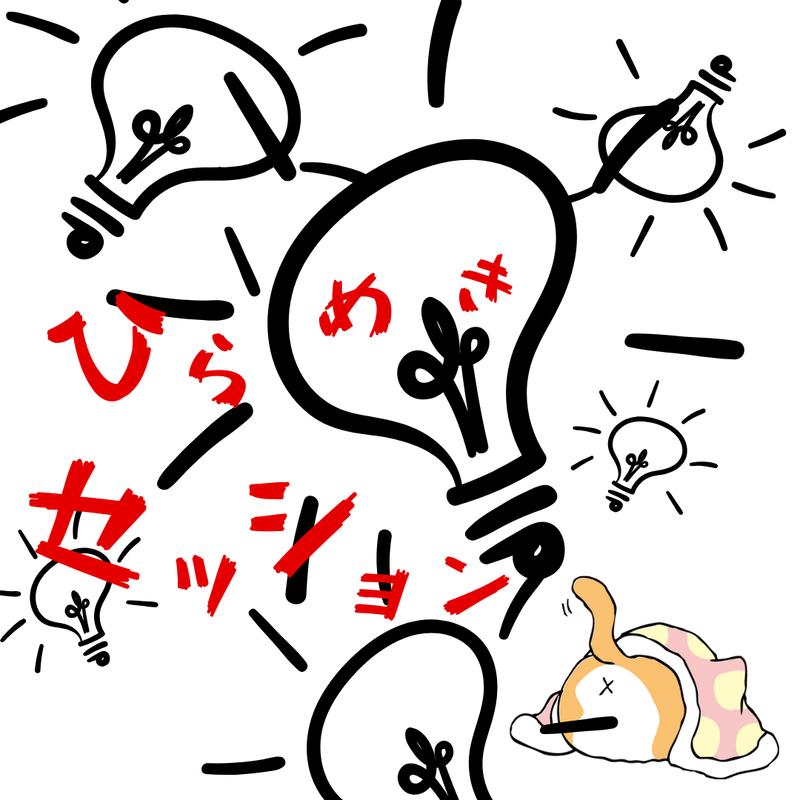 ひらめきセッション【水流苑ジンジャータロット】