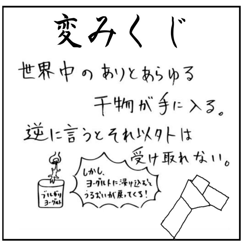 変みくじ(有料版)