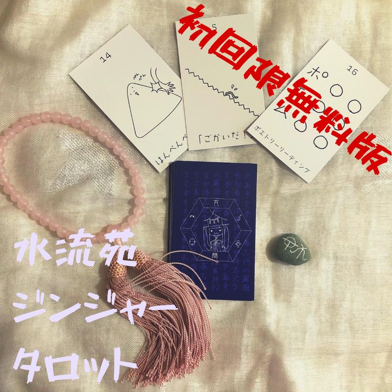 初回限定無料版★リーディングセッション【水流苑ジンジャータロット】