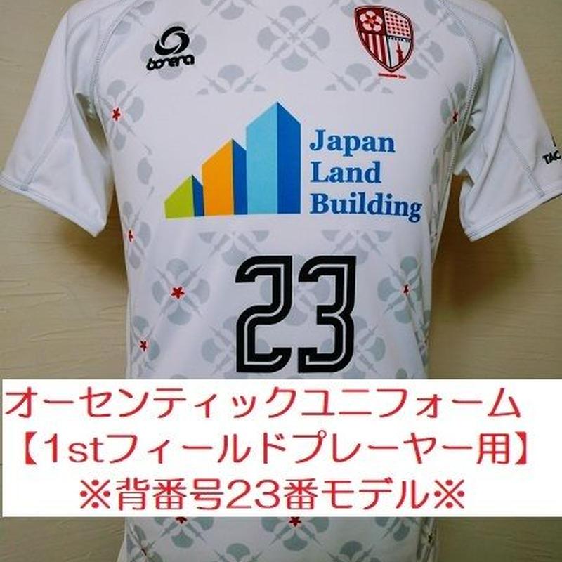2019シーズンFP用1stユニフォーム(オーセンティック)【背番号23番モデル】