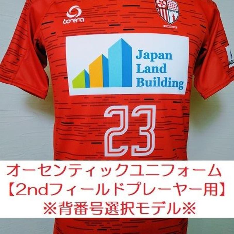 2019シーズンFP用2ndユニフォーム(オーセンティック)【背番号選択可】