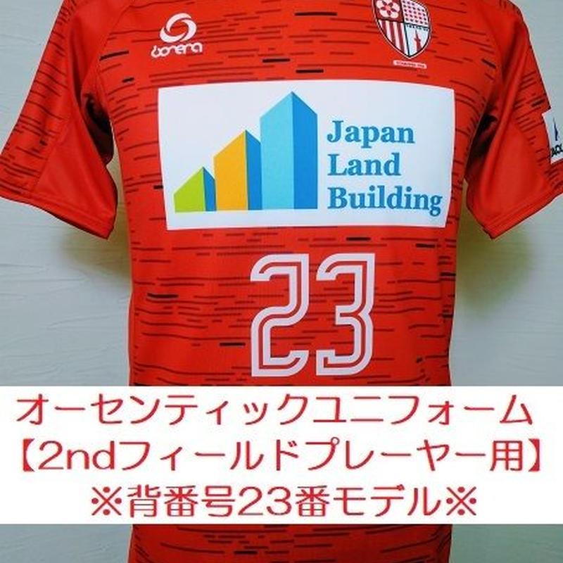 2019シーズンFP用2ndユニフォーム(オーセンティック)【背番号23番モデル】
