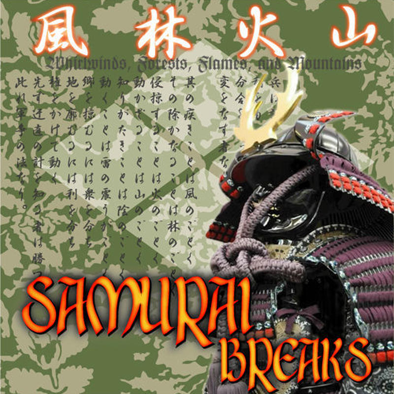 Samurai Breaks (12'Vinyl)