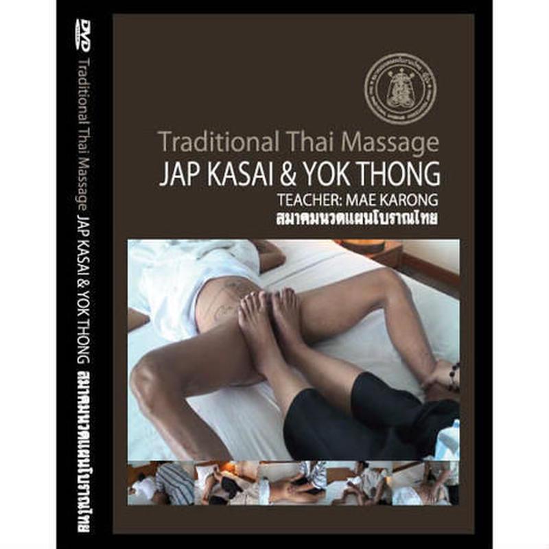 ●ジャップカサイ&ヨクトーン DVD版(2枚組)