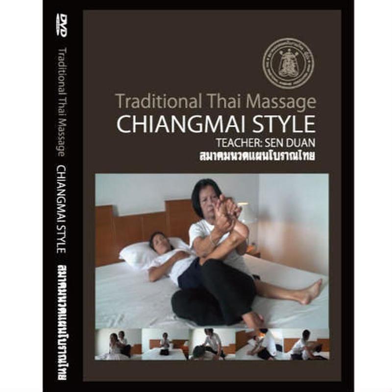 ●チェンマイスタイル(センドゥーアン)DVD版(2枚組)