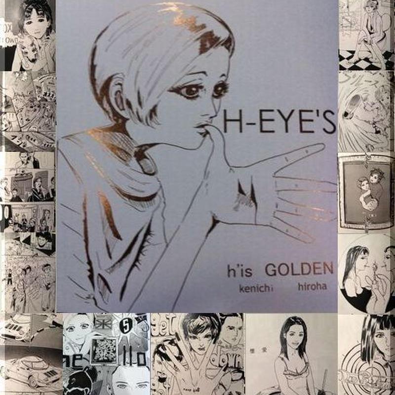 H-EYE'S 自伝コミック 我が闘争