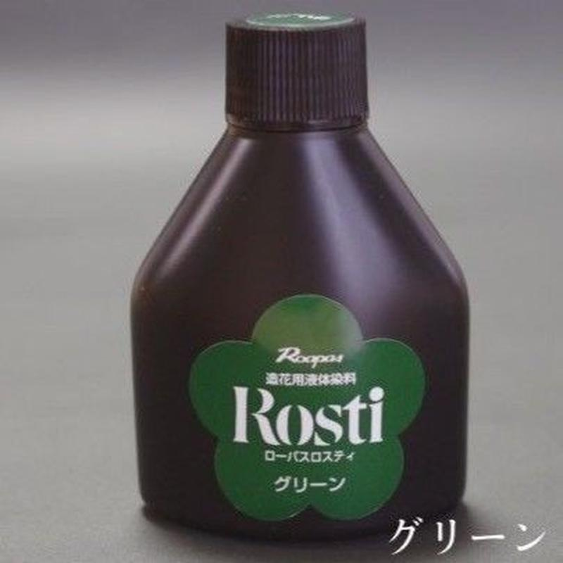 ローパスロスティーカラー 【グリーン】100ml/1ケ 全14色