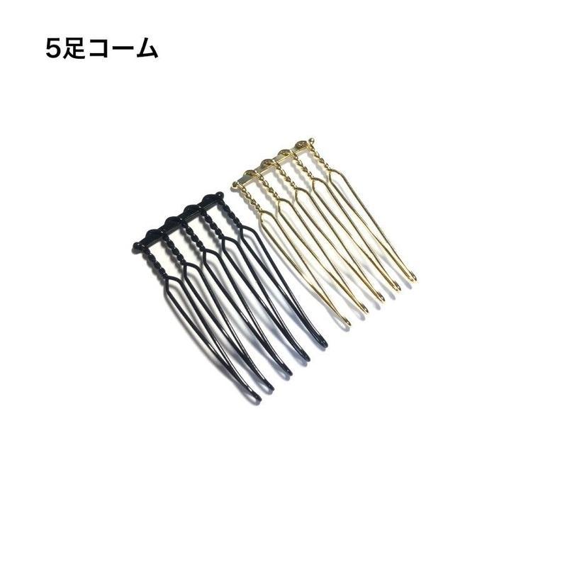 5足コーム GOLD/BK (1ケ入/1袋)