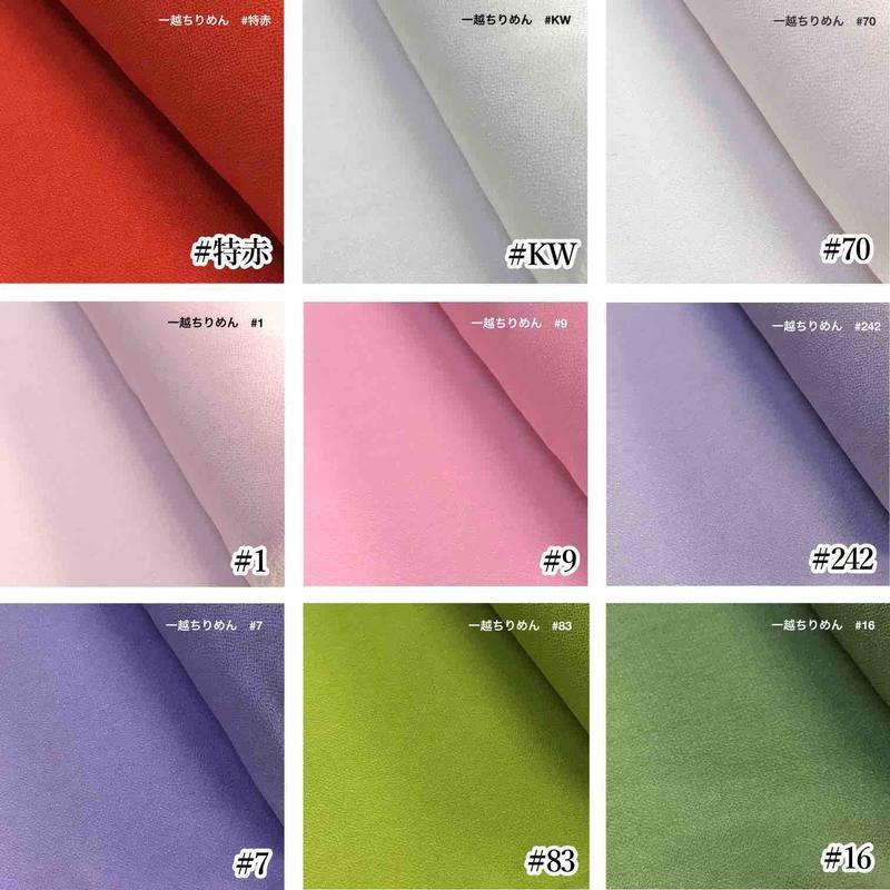 一越ちりめん 巾(35cm×1m/70cm×50cm) 各色