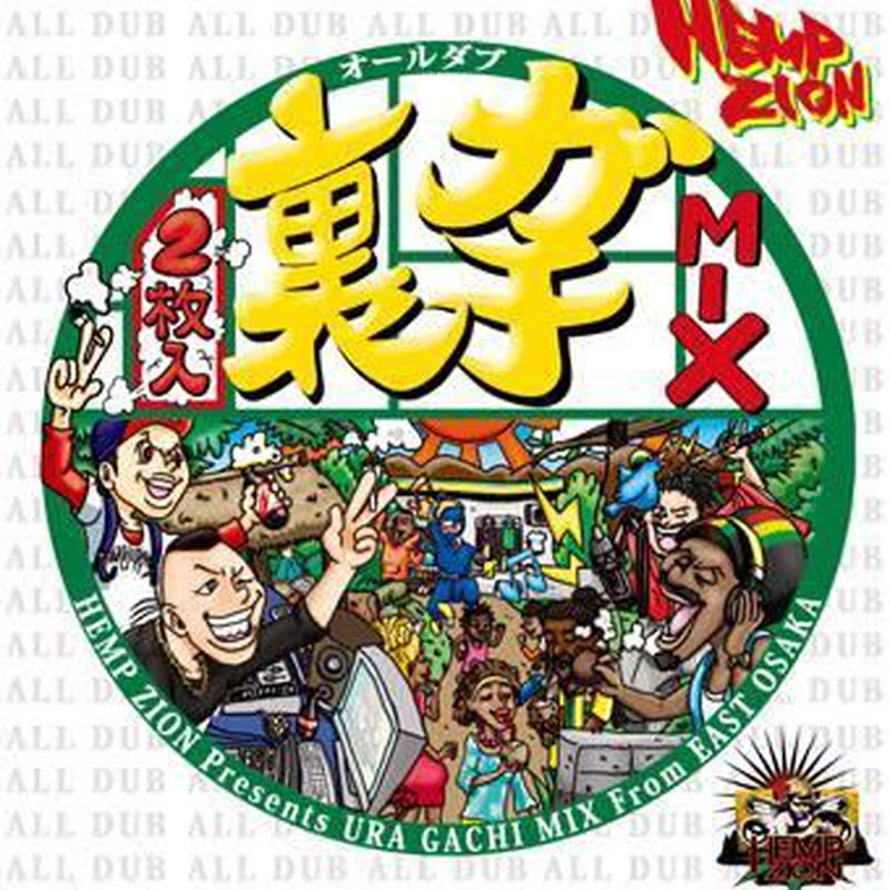 HEMP ZION 「裏ガチMIX (2CD)」