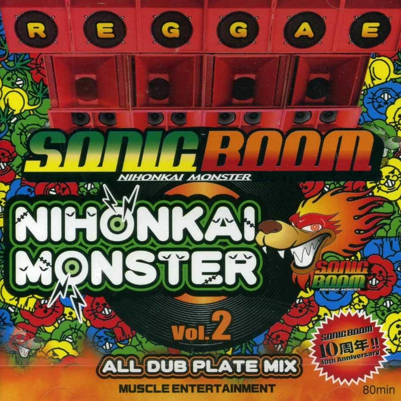 SONIC BOOM 「 NIHONKAI MONSTER vol.2(ALL DUB MIX)」