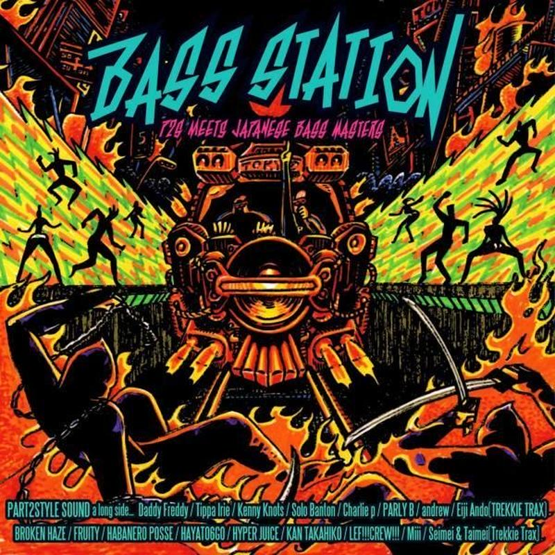 PART2STYLE 「BASS STATION」REMIX ALBUM